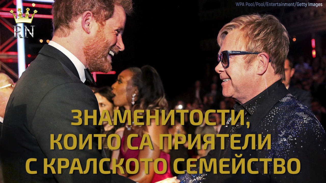 Знаменитости, които са приятели с британското кралско семейство