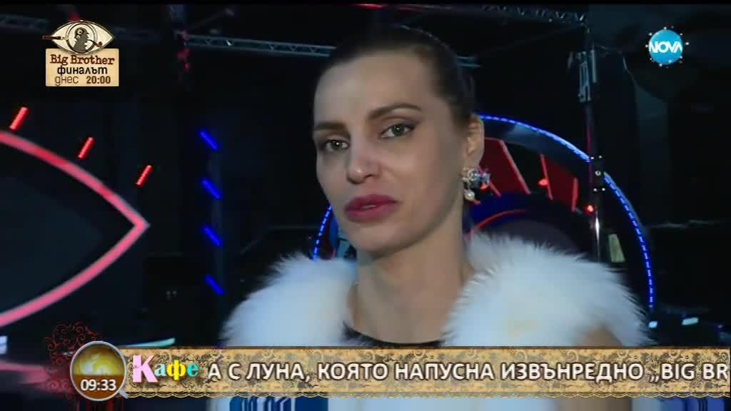 Зорница мигове след излизането от Къщата - Big Brother: Most Wanted 2017