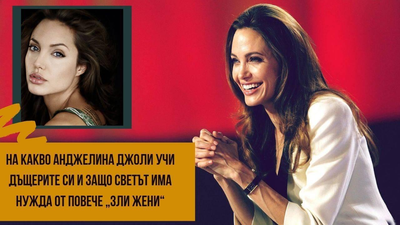 """На какво Анджелина Джоли учи дъщерите си и защо светът има нужда от повече """"зли жени"""""""