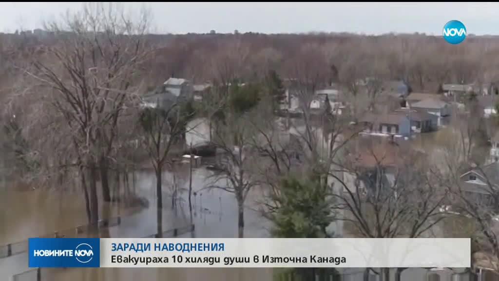 Проливни дъждове и наводнения в Източна Канада