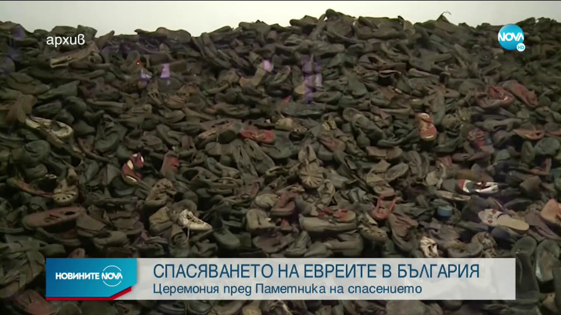 Отбелязваме 78 години от спасяването на евреите в България