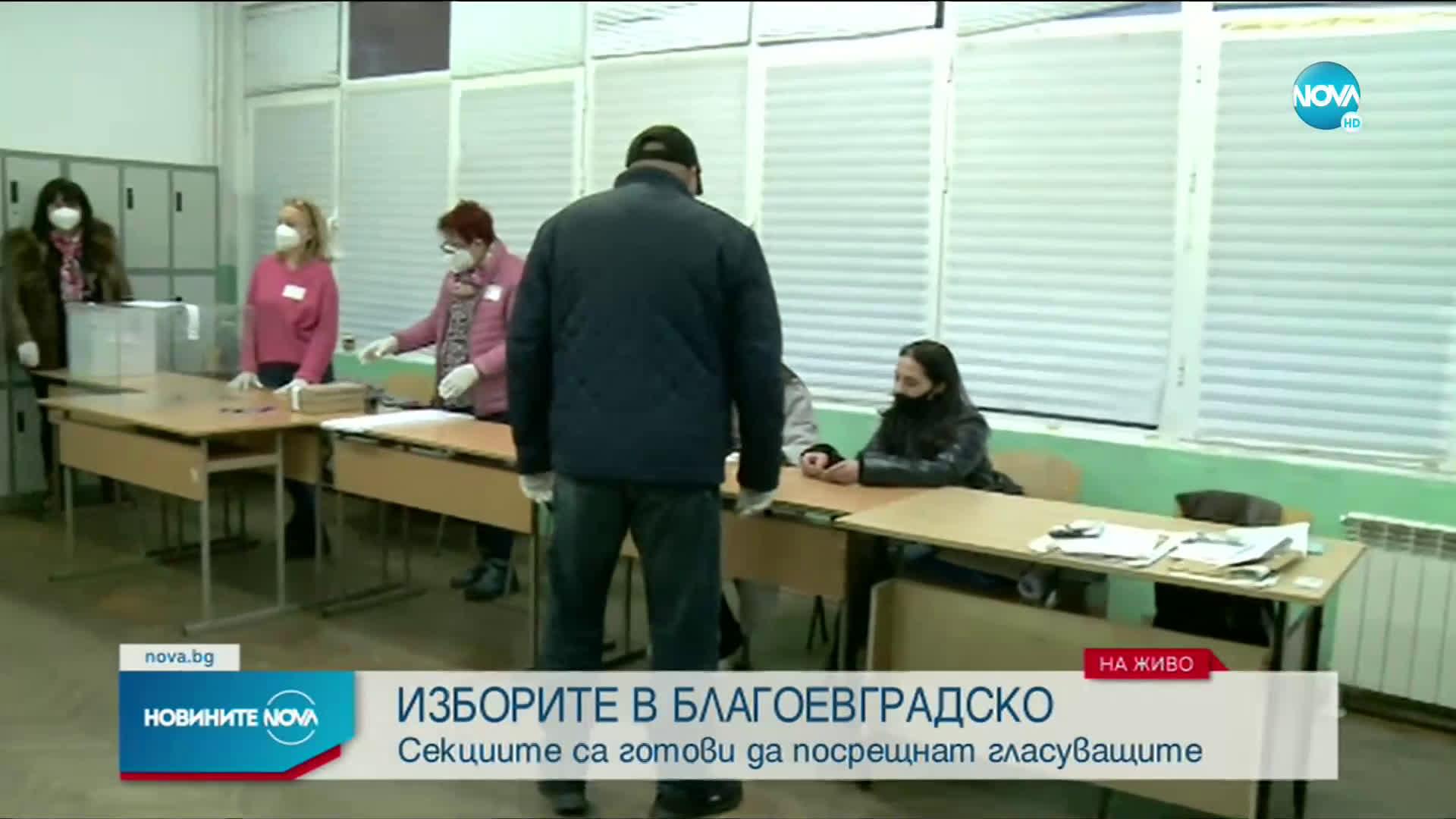 ИЗБОРИТЕ В БЛАГОЕВГРАДСКО: Секциите са готови да посрещнат гласуващите
