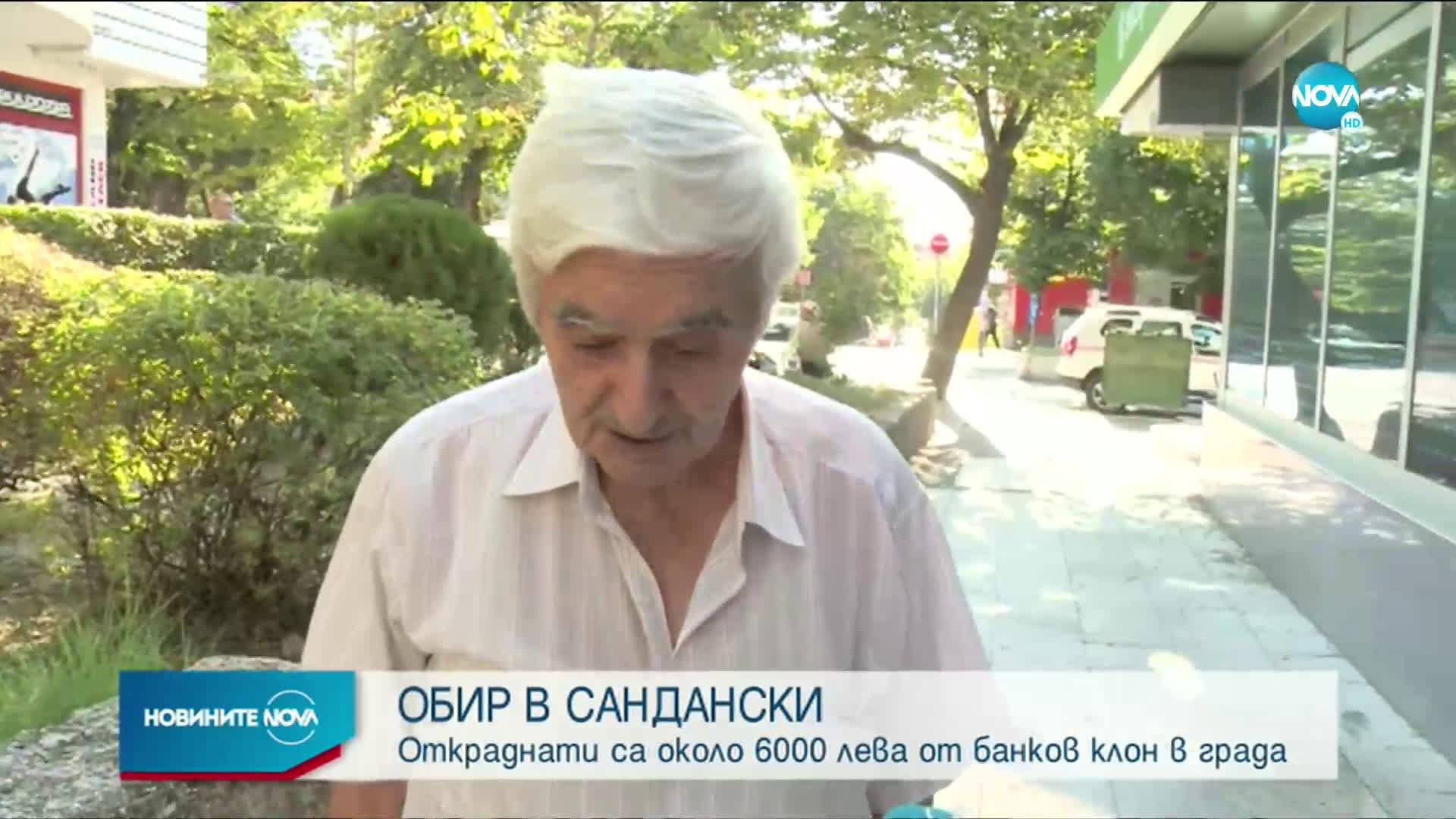 Банков обир в Сандански (ВИДЕО+СНИМКИ)