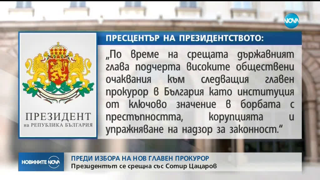 Президентът Румен Радев разговаря с главния прокурор Сотир Цацаров
