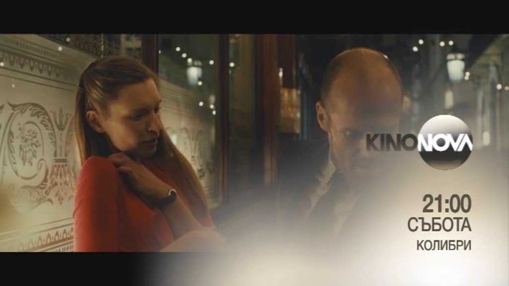 """""""Колибри"""" на 21 ноември, събота от 21.00 ч. по KINO NOVA"""