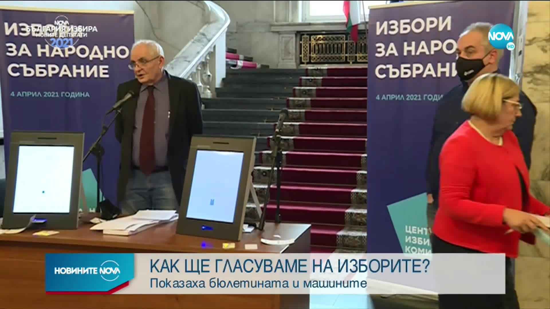 ЦИК представи бюлетината и машините за гласуване