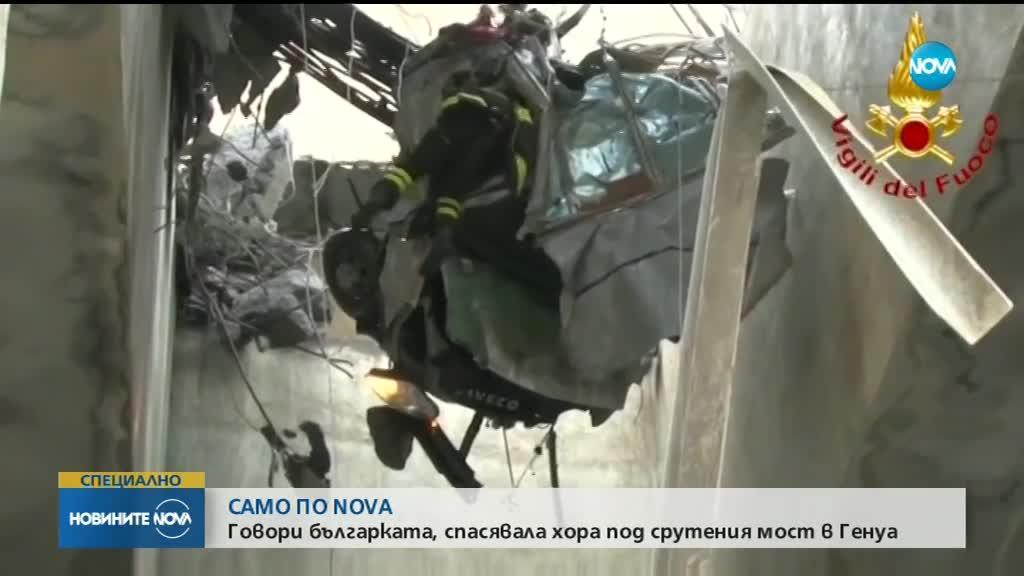 Говори българката, спасявала хора под срутения мост в Генуа