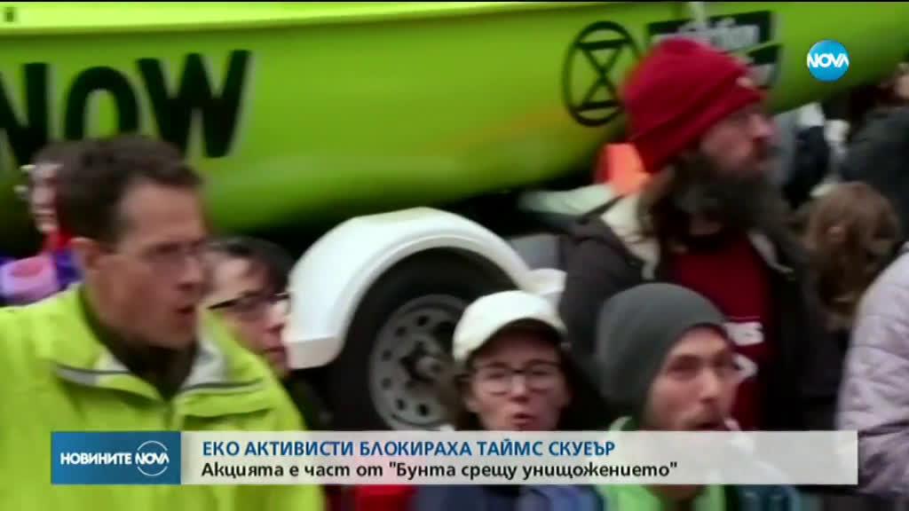 """Стотици еко активисти блокираха """"Таймс скуеър"""""""