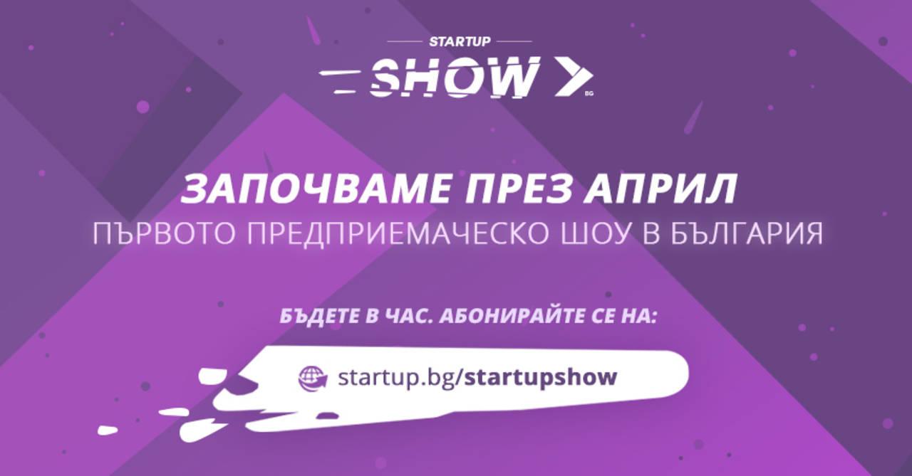 Започва Startup Show - предприемаческа поредица