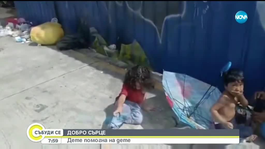 Момченце свали обувките си и ги даде на просещо дете