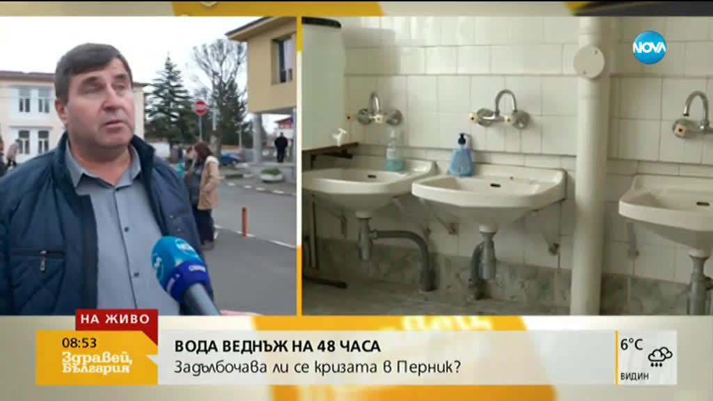 Задълбочава ли се водната криза в Перник?