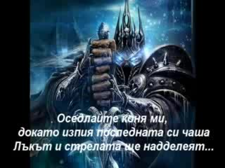 Manowar - The Crown And The Ring Prevod