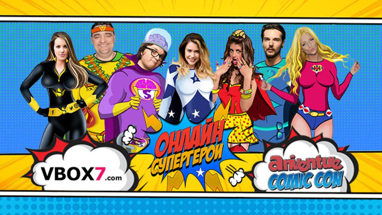 СУПЕРГЕРОИТЕ на Vbox7 показват силите си на Aniventure Comic Con 2017!