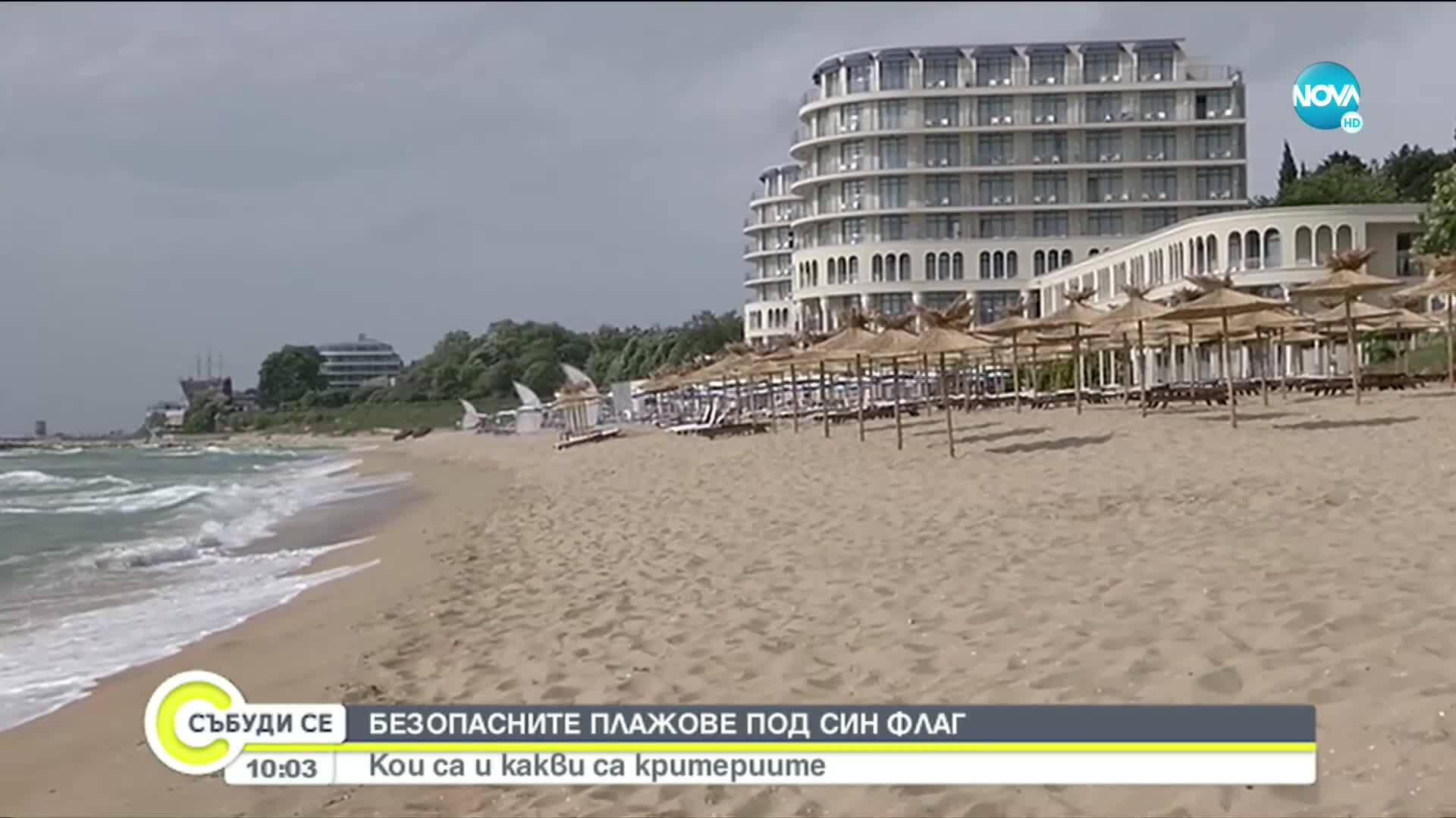 """Кои са безопасните плажове със """"Син флаг"""" у нас"""