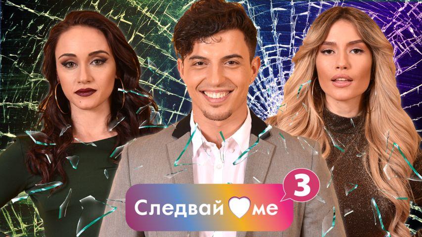 Следвай ме (Сезон 3)