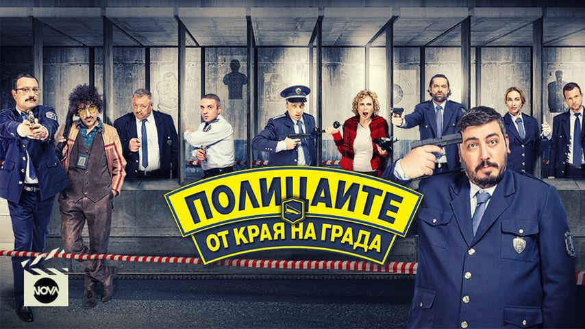 Полицаите от края на града, ВСИЧКИ ЕПИЗОДИ