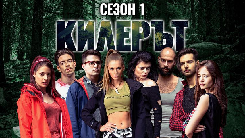 Килерът - Сезон 1