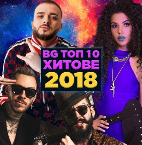 BG TOP 10 НОВИ ХИТОВЕ 2018