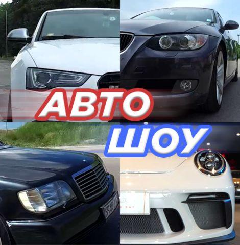 НОВО Автомобилно ШОУ