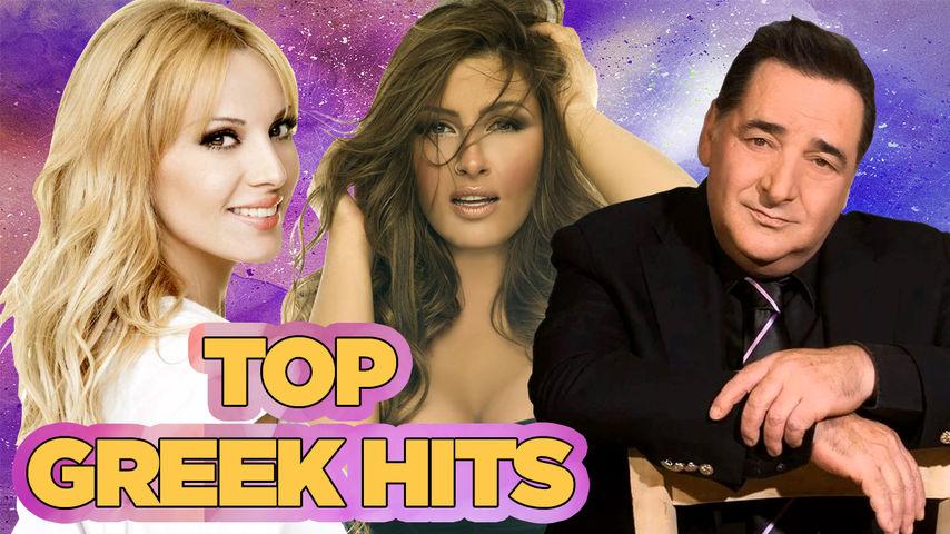 Най-добрите гръцки хитове